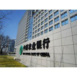 中国农业银行深圳分行