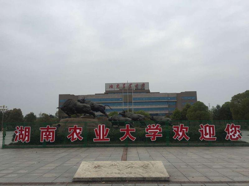 湖南农业大学