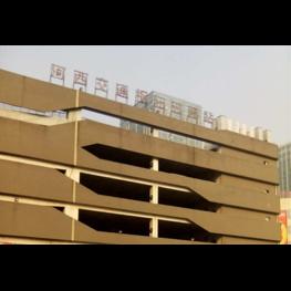 长沙汽车西站(河西交通枢纽过渡站)